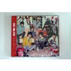 アイノビート (CD) キスマイショップ限定盤(クリスマス仕様)/ Kis-My-Ft2 キスマイフットツー (管理:533342)