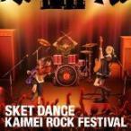 (CD)SKET DANCE カイメイ・ロック・フェスティバル / TVサントラ; オムニバス (管理:518041)