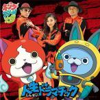(CD)人生ドラマチック *初回生産限定  / キング・クリームソーダ (管理:531726)