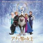アナと雪の女王 オリジナル・サウンドトラック -デラックス・エディション- (2枚組ALBUM) (Double CD) (CD) V.A. (管理:528827)