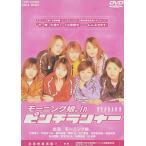 モーニング娘。in ピンチランナー (DVD) (2000) 中澤