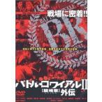 バトル・ロワイアル II 鎮魂歌(レクイエム)外伝 (DVD)(2003) (管理:131959)