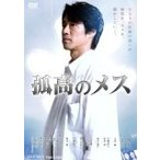 孤高のメス (DVD) /  (管理:180871)