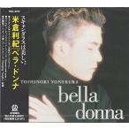 bella donna / 米倉利紀 (管理:538536)