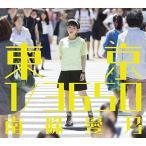 (CD)南條愛乃/ 東京 1/3650(初回限定盤CD+DVD×3) / 南條愛乃  (管理:531444)