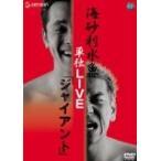 海砂利水魚 単独LIVE 「ジャイアント」 (DVD) /  (管理:152436)