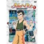 メルヘヴン 7 (DVD) (2006) くまいもとこ; 銀河万丈; 釘宮理恵; 清水愛; 保志総一朗 (管理:147248)