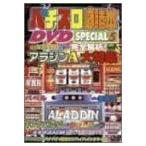 パチスロ必勝本 DVD SPECIAL vol.5 [DVD...
