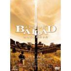 BALLAD 名もなき恋のうた (DVD)(2010) (管理:174041)