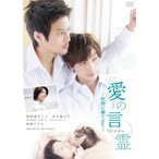 愛の言霊〜世界の果てまで〜 (DVD) /  (管理:226275)