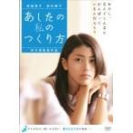 あしたの私のつくり方 (DVD) /  (管理:157184)