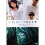 いま、会いにゆきます スタンダード・エディション (DVD)(2005) (管理:65154)