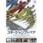 スキージャンプ・ペア~Road to TORINO 2006...