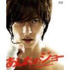あしたのジョー Blu-rayプレミアム・エディション(特典DVD付2枚組) (Blu-ray) (2011) 山下智久; 伊勢谷友介; 香里奈; 香... (管理:215829)