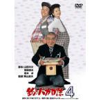 釣りバカ日誌4 [DVD] /  (管理:224904)
