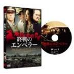 終戦のエンペラー (DVD) /  (管理:204092)