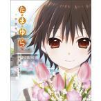 「たまゆら〜卒業写真〜」 第1部 芽-きざし- Blu-ray(管理:255867)