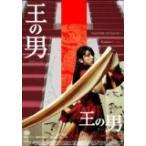 王の男 コレクターズ・エディション (初回限定生産) (DVD) /  (管理:54896)