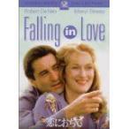 恋におちて (DVD)(2005) (管理:62482)