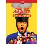 スチーム係長 お笑い芸人 vs 係長編 (DVD) (2006) TVバラエティ (管理:136121)