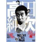 高田純次 無責任社員物語 接待編 (DVD) (2008) 高田純