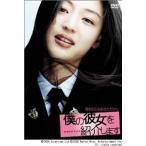 僕の彼女を紹介します 通常版 (DVD)(2005) (管理:63338)