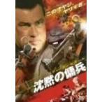 沈黙の傭兵 (DVD) /  (管理:65463)