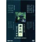 唐之韵 上 全5枚組 スリムパック (DVD) (2011) (管理:188419)