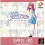 (PS1)  ときめきメモリアル プライベートコレクション(管理:16255)