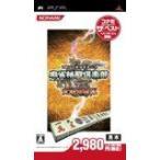 (PSP) 麻雀格闘倶楽部 全国対戦版 コナミ・ザ・ベスト (管理:39601)