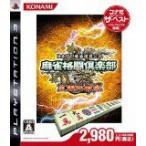 (PS3) 麻雀格闘倶楽部 全国対戦版 コナミ ザ・ベスト  (管理:400241)