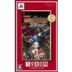 (PSP) Best 悪魔城ドラキュラXクロニク (管理:390288)