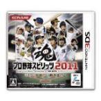 (3DS) プロ野球スピリッツ2011  (管理:410025)