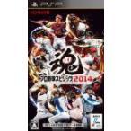 (PSP) プロ野球スピリッツ2014 (管理:391609)