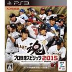 (PS3) プロ野球スピリッツ2015 (管理:401759)