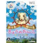 (Wii) ジグソーパズル きょうのわんこ  (管理:380061)