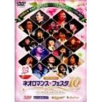 ライブビデオ ネオロマンスフェスタ 10 (DVD) / 田中秀幸 (管理:166111)