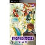 (PSP) 遙かなる時空の中で4 愛蔵版(通常版) (管理:390483)