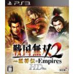 (PS3) 戦国無双2 with 猛将伝 & Empires HD Version (管理:401408)
