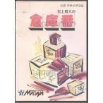 Yahoo!コレクションモール史上最大の倉庫番  MD 【メガドライブ】/(管理:13376)