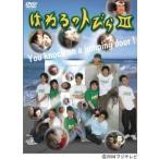 はねるのトびら III (DVD) (2004) TVバラエティ; イン