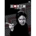 古畑任三郎 すべて閣下の仕業 (DVD) (管理:60182)