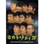はねるのトびら IV (DVD) (2005) キングコング; イン