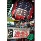 逃走中4~run for money~ [DVD] (2009) 内藤大助; 髭男