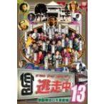 逃走中13?run for money?(激動明治の大事変編) (DVD)