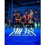 海猿 UMIZARU EVOLUTION Blu-ray BOX (Blu-ray) (2012) 伊藤英明; 加藤あい; 仲村トオル; 佐藤隆太; 佐藤仁美 (管理:216870)