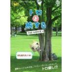 トロと旅する THE MOVIE スペシャル・エディション<初回生産限定版> (DVD) (2009) 広末涼子; 戸田恵子;... (管理:166582)画像