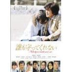 誰も守ってくれない スタンダード・エディション (DVD)(2009) (管理:169577)