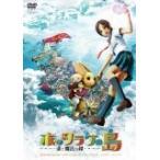 ホッタラケの島 〜遥と魔法の鏡〜 ファミリー・エディション (DVD) /  (管理:173301)