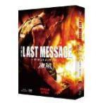 THE LAST MESSAGE 海猿 プレミアム・エディション (Blu-ray) (2011) 伊藤英明; 加藤あい; 佐藤隆太;... (管理:213836)